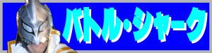 バトル・シャークのブログ