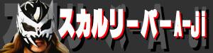 スカルリーパーA-jiのブログ